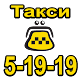 Губкинский Такси 51919 apk