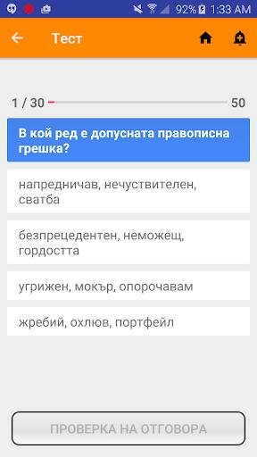 u041cu0430u0442u0443u0440u0430 u0411u0415u041b 2019.05 screenshots 2