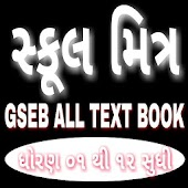 SCHOOL MITRA GSEB ALL TEXT BOOK