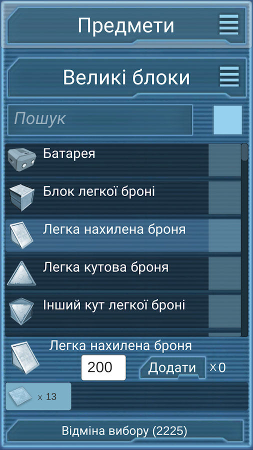 Space Engineers Calculator Android Apps On Google Play