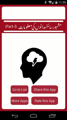 Famous Scientists GK - Urdu