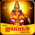 Ayyappan History : ஐயப்பன் வரலாறு, விரத முறைகள் icon