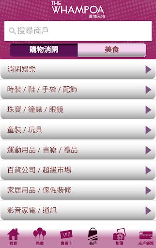 黃埔天地 screenshot