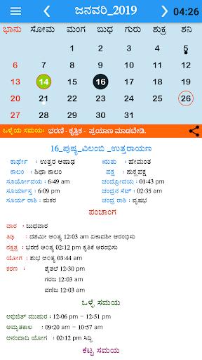 Kannada Calendar Panchanga 2019 1.4 screenshots 1