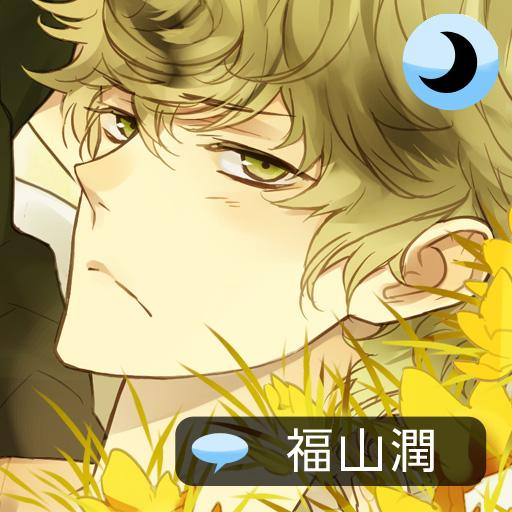 Sleepy-time Boyfriend Touma (app)