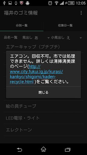 u798fu4e95u306eu30b4u30dfu60c5u5831 1.0.1 Windows u7528 3