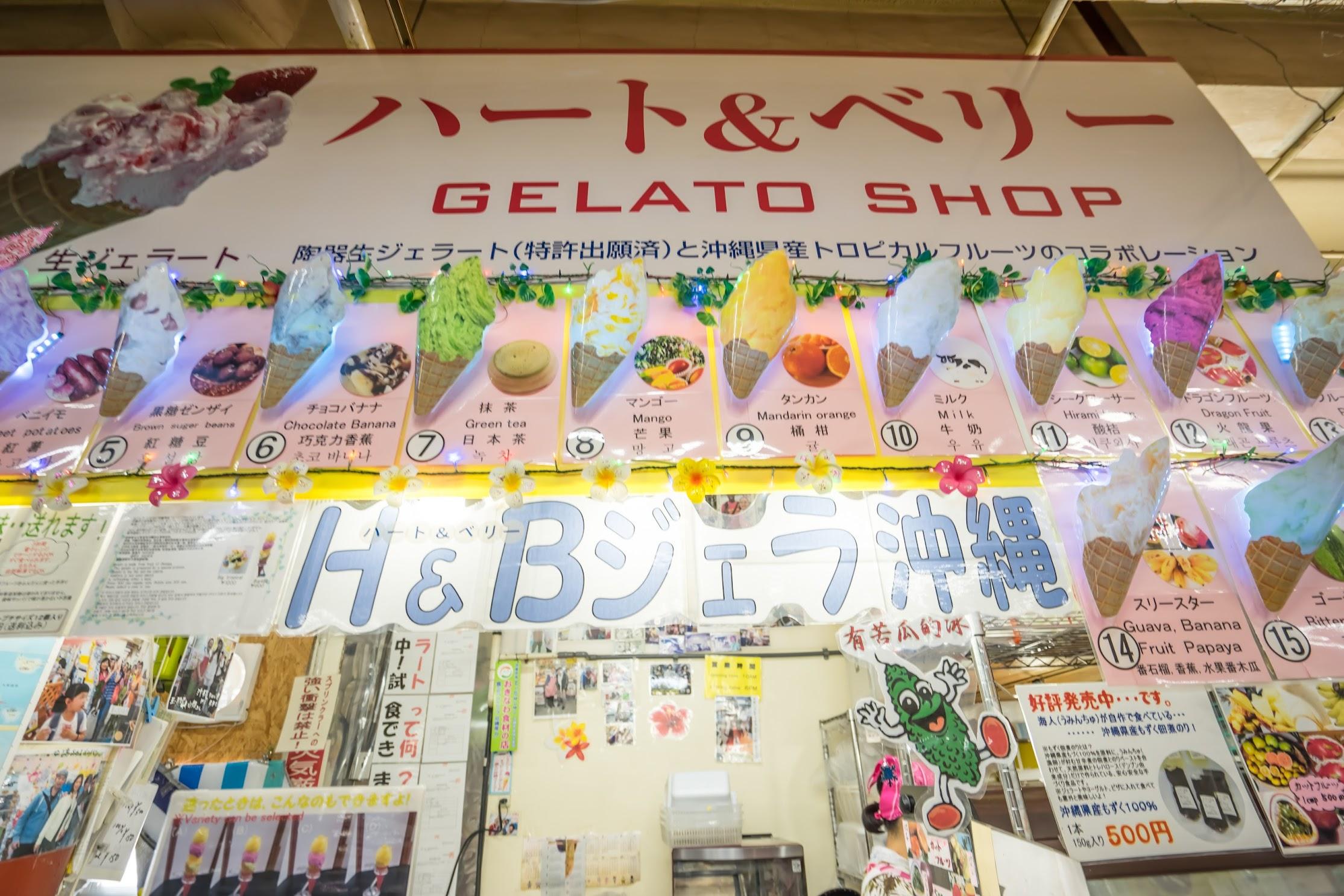 H&Bジェラ沖縄1