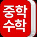 중학교 수학 공식집-중1수학, 중2수학, 중3수학 icon