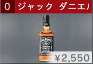 ジャック ダニエル