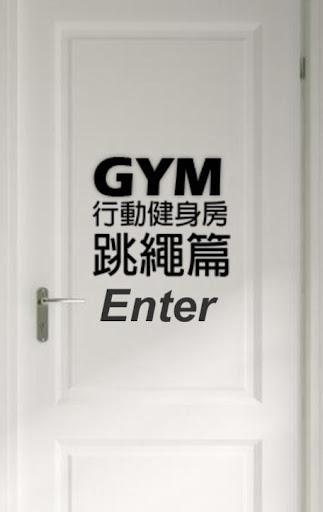 GYM行動健身房跳繩篇