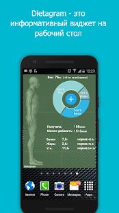 Калькулятор Калорий Dietagram Screenshot