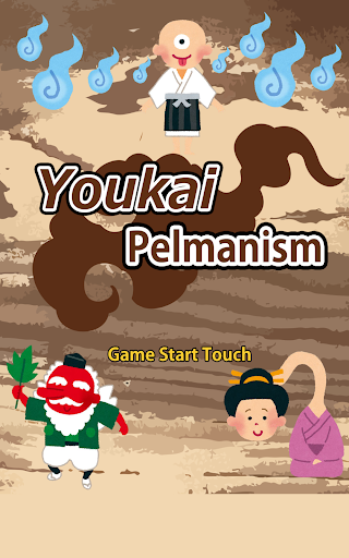 Yōkai Memory (card game)  screenshots 1