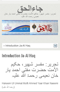 Ja-Al Haq for PC-Windows 7,8,10 and Mac apk screenshot 2