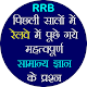 RRB Previous Years Asked Questions for PC-Windows 7,8,10 and Mac