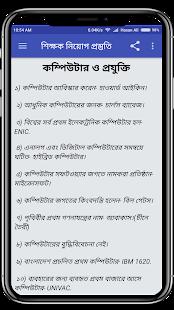 Download প্রাইমারি শিক্ষক নিয়োগ প্রস্তুতি For PC Windows and Mac apk screenshot 4