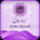 Urdu Novels Download for PC Windows 10/8/7