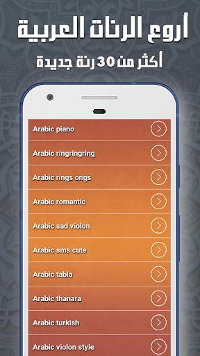 Best arabic ringtones free apps on google play.