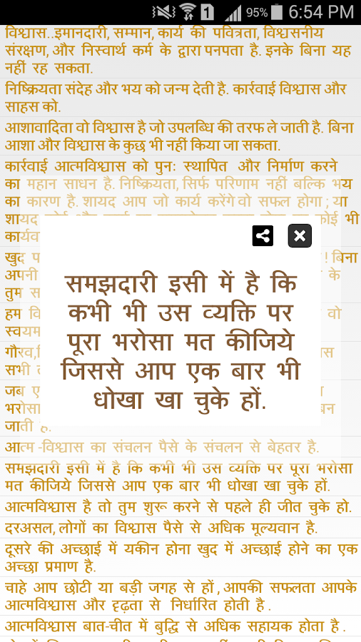 Hindi Suvichar- screenshot