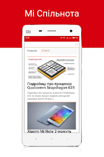 Mi Community Ukraine - Xiaomi Community in Ukraine- screenshot thumbnail