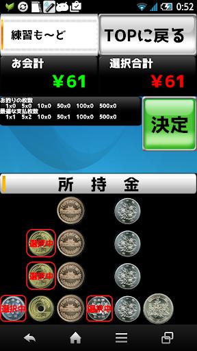 小銭王 ~お釣りを上手に貰う為のゲームアプリ~