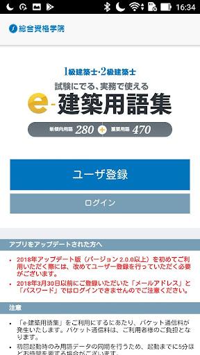e-u5efau7bc9u7528u8a9eu96c6 2.0.4 Windows u7528 2