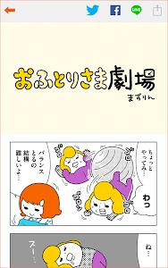 働く大人の女の子のごほうびマガジン「ROLA(ローラ)」 screenshot 9