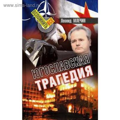 Югославская трагедия. Млечин Л.