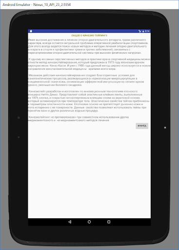 玩免費醫療APP|下載Kinesio Kintap KGK app不用錢|硬是要APP