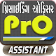 Presiding Officer Assistant (app)