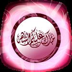 Ramadan 2016 Live Wallpaper