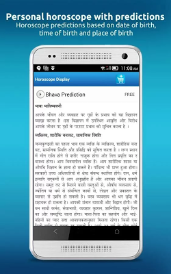 Horoscope in Hindi - screenshot