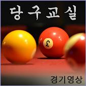 당구교실_경기영상