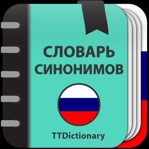 Словарь Синонимов Русского Языка - оффлайн словарь APK