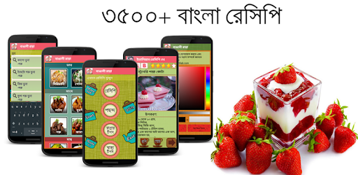 3500+ Bangla Recipe with pictures, cooking tips, searching option, copy & share.