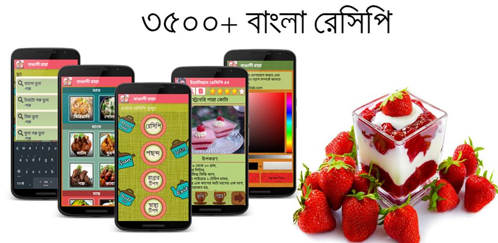 Bengali cuisine bangla recipe 201 apk download comngaliapps the description of forumfinder Images