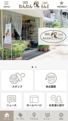 pet spa hotel oneone land 日本語版