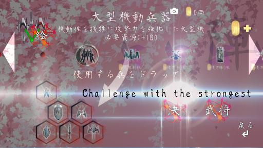 ONONOKI <Japanese style strategy>  screenshots 5