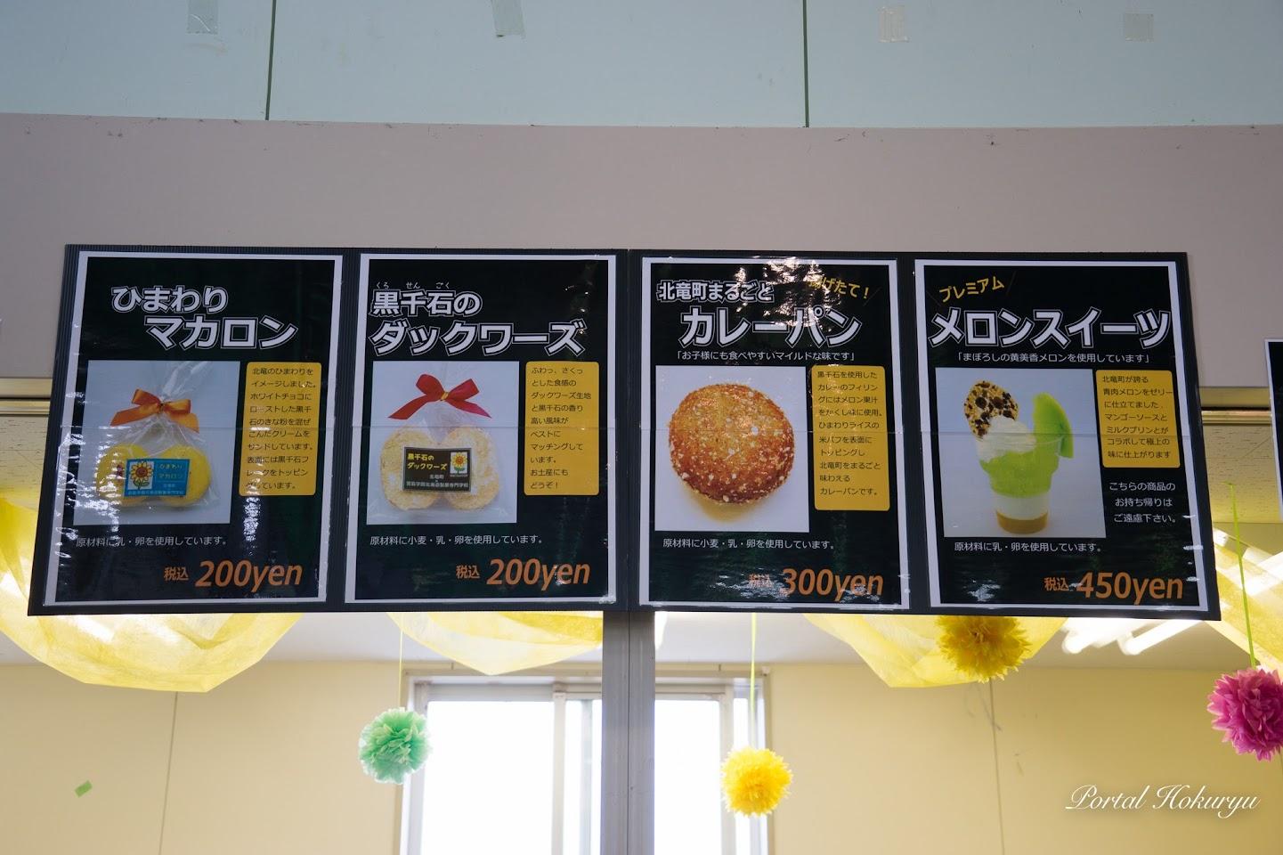 カレーパンやスイーツなど4つの商品