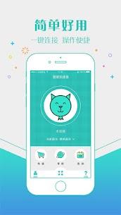 VPN-狸猫vpn全球网络加速器 1
