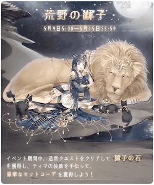 荒野の獅子