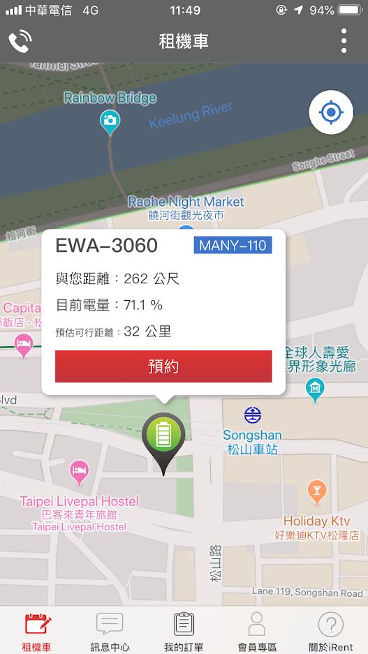 iRent 機車 app 3