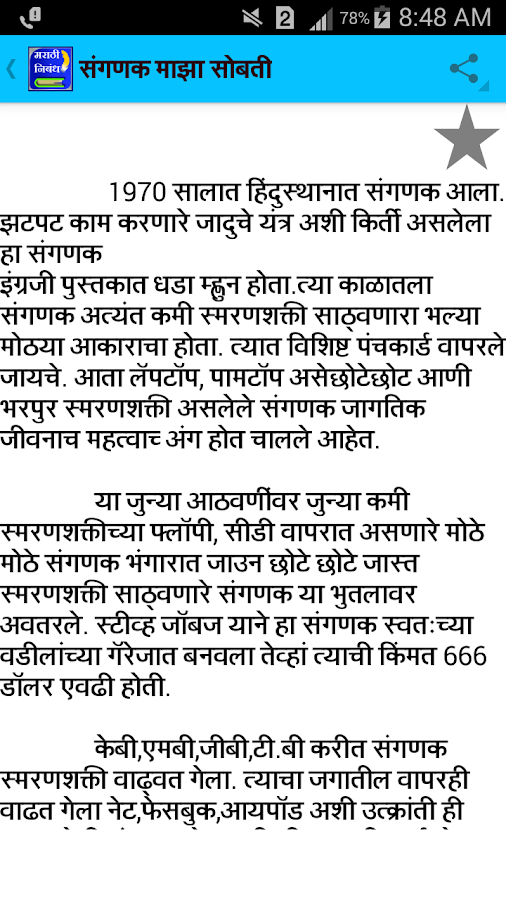 essay on mobile phone in marathi