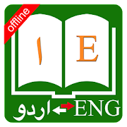 App English Urdu Dictionary APK for Windows Phone