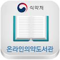 온라인의약도서관