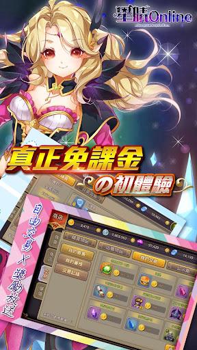 玩角色扮演App|星晴online:甜蜜約定 (不刪檔封測)免費|APP試玩