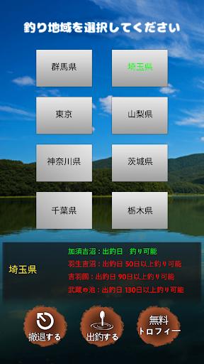大物フナ 淡水ウキ釣りゲーム 日本版