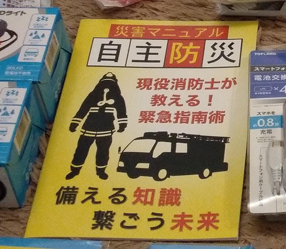 防災マニュアル