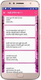 New Marathi Sms - náhled
