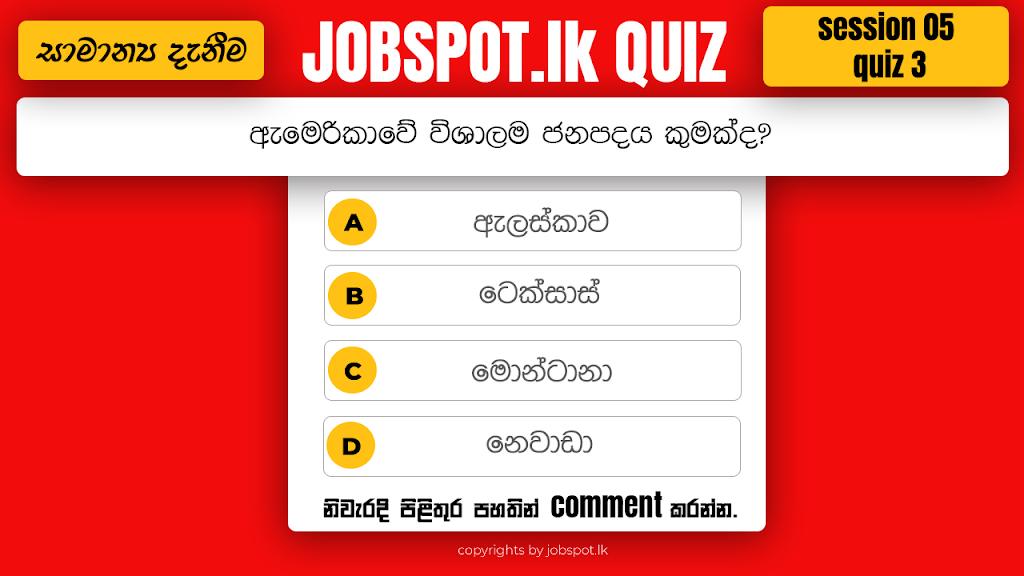 IQ test Sinhala