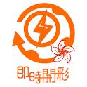 香港六合彩Mark Six - 即時開彩(Live!) icon